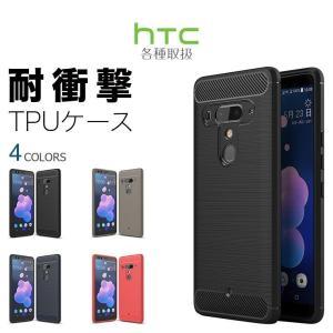 HTC U12 + Plus U12+ U12Plus ケース TPU カバー ソフト 耐衝撃 薄型 スマホケース|maikai-leather