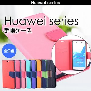 HUAWEI P10lite novalite 2 P10 nova lite novalite2 ケース 手帳型 レザー カバー スマホケース 手帳 ファーウェイ maikai-leather