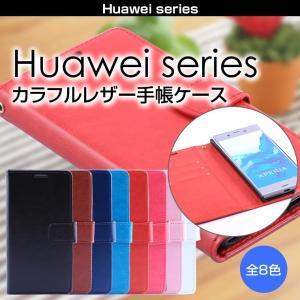 HUAWEI P10lite novalite 2 P10 nova lite novalite2 ケース 手帳型 カラフル レザー カバー スマホケース 手帳 ファーウェイ 手帳型ケース maikai-leather