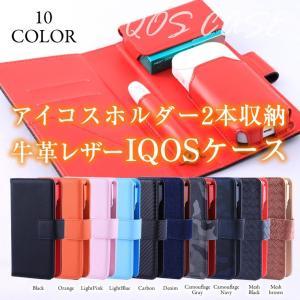 アイコス ケース 2本収納 iQOS 手帳型 カバー|maikai-leather