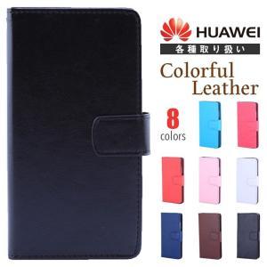 Huawei novalite P9lite P8lite LUMIERE 503HW 608HW nova P9 ケース 手帳型 novalite3 カバー 手帳 nova lite スマホケース maikai-leather