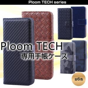 プルームテック ケース PloomTECH 手帳型 ケース Ploom TECH|maikai-leather