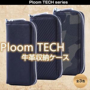 プルームテック ケース PloomTECH 2本収納 本革 ケース プルームテック Ploom TECH プルームテック ケース|maikai-leather