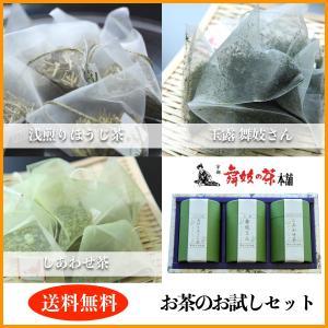 [送料無料 緑茶ティーバッグ 日本茶 高級]  玉露 ほうじ茶 しあわせ茶 お茶 日本茶 ティーバッ...