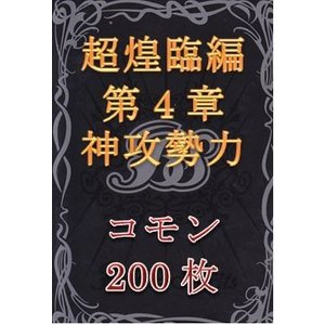 コモン ランダム200枚【バトスピ 超煌臨編 第4章:神攻勢力】BS51-200
