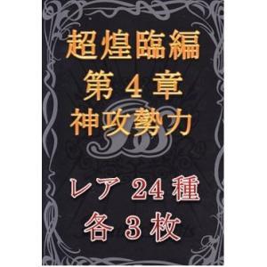 レア24種×3枚【バトスピ 超煌臨編 第4章:神攻勢力】BS51-R24aill