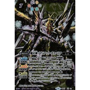 魔星神ゾディアック・デスペリア【バトスピ 超煌臨編 第4章:神攻勢力】BS51-XX01 紫 XX