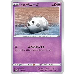 ガラル サニーゴ「のろいのしずく」【ポケカ VMAXライジング】S1a-036 超 コモン