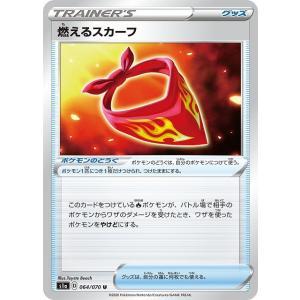 燃えるスカーフ【ポケカ VMAXライジング】S1a-064 グッズ U