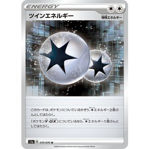 ツインエネルギー【ポケカ VMAXライジング】S1a-070  U