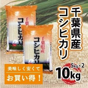 千葉県産  こしひかり 10kg(5kg×2袋)  バランスのとれたツヤ・粘り・甘みが特徴|mailife