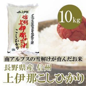 長野県産  信州上伊那のお米  こしひかり 10kg  白米 通販 アルプスの雪どけ水が育んだ美味しい 特A米|mailife