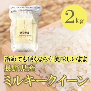 長野県産  ミルキークイーン 2kg 2キロ 通販  長野県の大自然で育ったお米 長野米 みるきーくいーん お試しサイズ|mailife