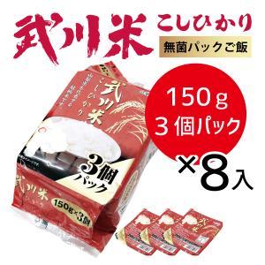 山梨人気「武川米こしひかり」無菌パックご飯|mailife