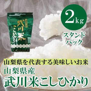 山梨県産  武川米 コシヒカリ  2kg  白米 通販 南アルプスの清流水で育った美味しいお米 お試しサイズ|mailife