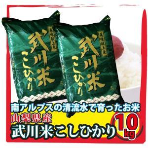 山梨県産  武川米 コシヒカリ 10kg(5kg×2袋)  白米 通販 南アルプスの清流水で育った美味しいお米|mailife