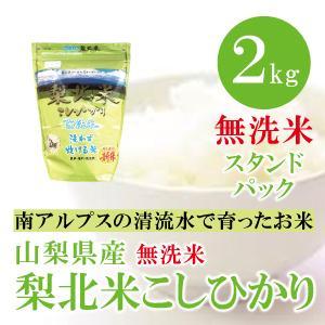 山梨県産 梨北米 コシヒカリ 無洗米  2kg  通販 洗わずたけるお米で節水効果があります。 安全な製法  お試しサイズ|mailife