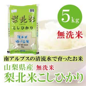 山梨県産 梨北米 コシヒカリ 無洗米  5kg 通販 洗わずたけるお米で節水効果があります。 安全な製法で仕上げています。|mailife