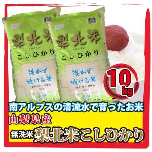 山梨県産 梨北米 コシヒカリ 無洗米  10kg(5kg×2袋)  洗わずたけるお米で節水効果があります。レビューを書いて 送料無料|mailife