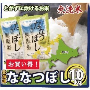 無洗米 北海道産 ななつぼし 10kg(5kg×2袋) 今話...
