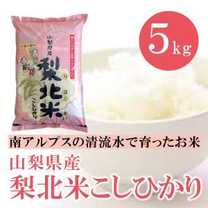 山梨県産  梨北米 コシヒカリ 5kg  白米 通販 南アルプスの清流水で育った美味しいお米|mailife