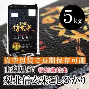 梨北 信玄米 コシヒカリ  5kg  真空包装で 美味しさ長持ち 特別栽培米  減農薬 減化学肥料 人と環境にやさしいお米 備蓄米に最適|mailife