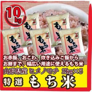 山形県産  ヒメノモチ  10kg(2kg×5)  お赤飯、おこわ、炊き込みご飯からお餅まで、幅広い用途に使えるもち米です。 レビューを書いて 送料無料|mailife
