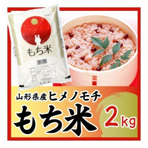 山形県産 特選もち米  ヒメノモチ 2kg  お赤飯、おこわ、炊き込みご飯からお餅まで、幅広い用途のもち米です。