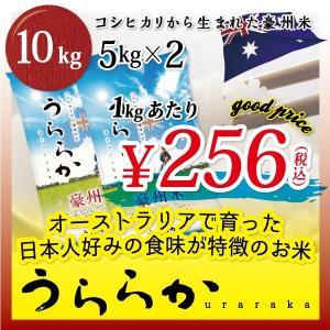 豪州米うららか 10kg[5kgx2] 豪州米 こしひかり オーストラリア 海外米 外国米 低価格 高品質 安い 美味しい uraraka 10kg|mailife