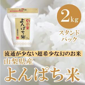 山梨県産  よんぱち米(農林48号) 2kg  白米 通販 お試しサイズ 市場に流通しない、まさに幻といわれる贅沢な味わいをお試し下さい。|mailife