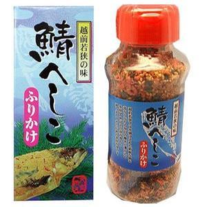 食品 調味料 鯖 サバ 米又 鯖へしこふりかけ 75g maimonechizen