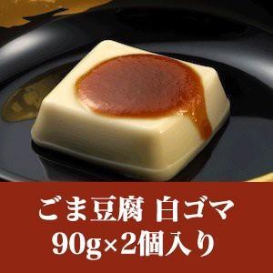 団助 ごま豆腐 白ごま 110g×2個|maimonechizen