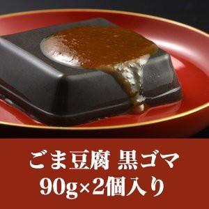 団助 ごま豆腐 黒ごま 110g×2個|maimonechizen