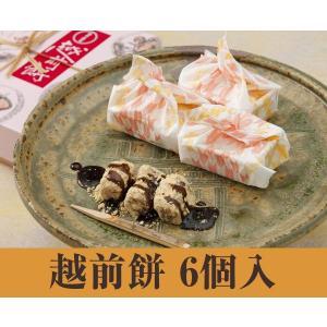 福井銘菓 和菓子スイーツギフト 羽二重餅 越前餅6個入り 村中甘泉堂 maimonechizen