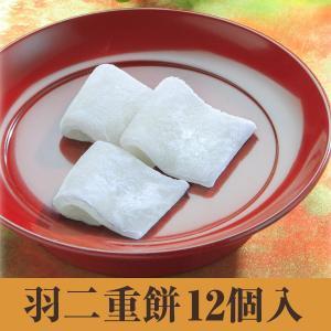 福井銘菓 和菓子スイーツギフト 羽二重餅12個入り 村中甘泉堂 maimonechizen