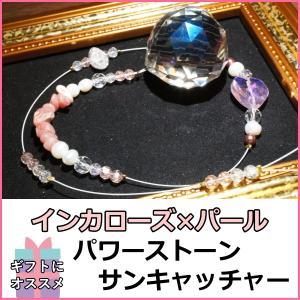 パワーストーン サンキャッチャー ピンク 天然石 インカローズ パール プレゼント お祝い 薔薇色の人生をもたらす|maimustone-y