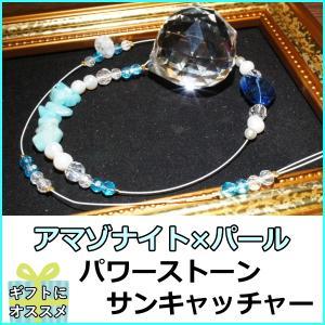 パワーストーン サンキャッチャー ブルー 天然石 アマゾナイト パール プレゼント お祝い 希望をもたらす|maimustone-y