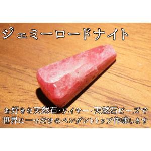 ジェミーロードナイト セミオーダー ワイヤーラッピング ペンダントトップ 全2種 天然石 ルース 高品質 オリジナル プレゼント 友愛の石 送料無料|maimustone-y