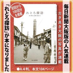 写真集「れとろ探訪」 昭和 写真集 大阪 れとろ レトロ 古い写真 送料無料|mainichi-shop