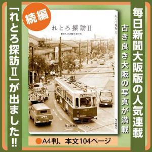 写真集「れとろ探訪2」 昭和 写真集 大阪 れとろ レトロ 古い写真 送料無料|mainichi-shop