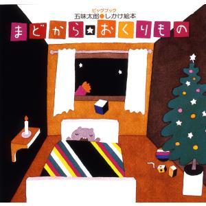 窓の中にちらっと見える動物を見て、サンタさんは贈り物を選んで配ります。クリスマスの定番ともいえるしか...