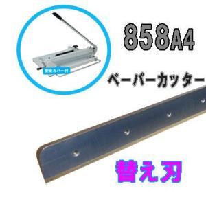 【替え刃】858A4大型裁断機専用替え刃 ペーパーカッター 手動裁断器 断裁機専用取替え刃