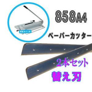【替え刃】 858A4大型裁断機専用替え刃 ペーパーカッター 手動裁断器 断裁機専用取替え刃 2本セット