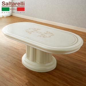 【送料無料】サルタレッリ フローレンス /センターテーブル/幅120cm/ アイボリー|maisondumarche