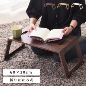 ミニテーブル 幅60cm 折りたたみ 軽い おしゃれ 北欧 安い 木製 木目調 コンパクト 人気 父...