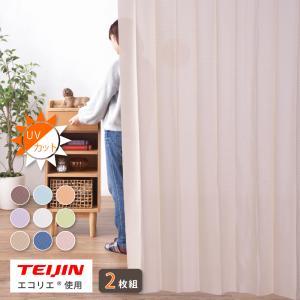 間仕切りカーテン 2枚セット テイジン エコリエ おしゃれ 幅100cm レースカーテン 無地