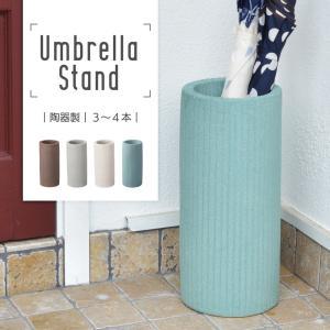 傘立て 陶器 スリム おしゃれ 北欧 コンパクト シンプル 屋外 安い 梅雨