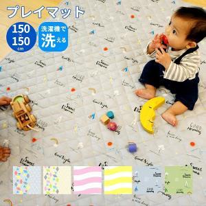 ベビーマット 赤ちゃん プレイマット おしゃれ コットン 150 正方形 贈り物 出産祝い はいはい...