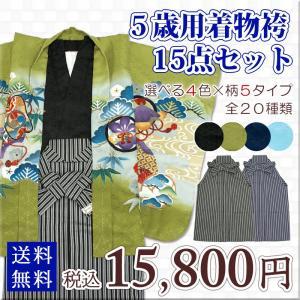 男の子5歳着物袴15点セットbyha01-20|maisugata