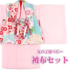女の子ベビー着物被布セットgihh01|maisugata